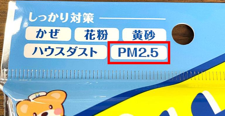 迷ったらPM2.5対応マスクを選ぼう